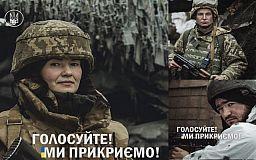 «Голосуйте! Ми прикриємо!» - українські військовослужбовці та ветерани закликають прийти на виборчі дільниці