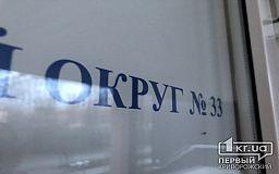 Смерть члена избиркома в Кривом Роге не повлияет на процесс голосования