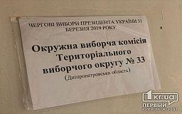 Информация о смерти одного из членов избиркома в Кривом Роге оказалась неправдивой