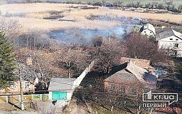 На территории частного сектора в Кривом Роге горел сухостой