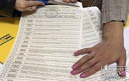Результаты выборов в Кривом Роге: за кого проголосовали горожане