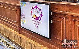 У Кривому Розі стартував прийом проектів містян на конкурс «Громадський бюджет - 2020»