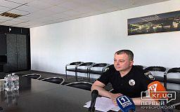 Руководство Криворожского отдела полиции отчитывается о работе, проделанной за полгода