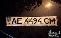 СПИСОК утерянных и найденных номерных знаков во время бури в Кривом Роге