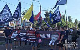 Менее 50 криворожан вышли на митинг против бездеятельности полиции