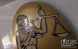 В криворожских судах не хватает судей и распорядителей