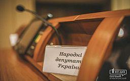 Більшість народних депутатів з Кривого Рогу підтримали Виборчий кодекс України