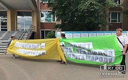 Криворожане пришли к Зеленскому с плакатами из-за местного прокурора, который идет в ВР