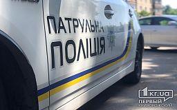 В Кривом Роге объявлен план Перехват - разыскивают вооруженных преступников