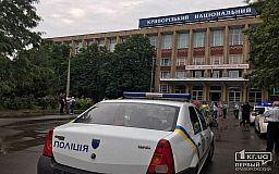 В Кривом Роге могут быть заминированы 3 университета