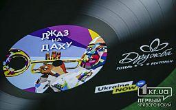 Кривий Ріг чекає концерт одного із кращих джазових трубачів України