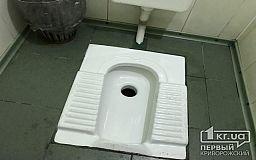 В криворожском горисполкоме отремонтируют туалеты
