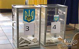 Более 12 тысяч криворожан должны проголосовать за пределами избирательных участков (Исправлено)