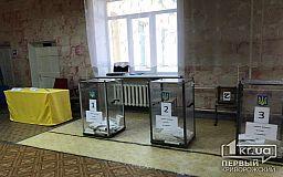 В Кривом Роге не открылся один избирательный участок