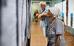 Несколько криворожских избирательных участков начали день выборов с нарушений законодательства? - ОПОРА