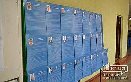 На Ингульце в Кривом Роге плакаты с информацией о кандидатах напечатаны с нарушением