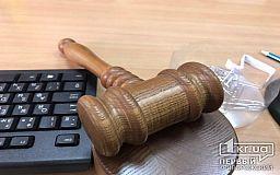Дніпропетровська область лідирує за кількістю направлених до суду обвинувальних актів у кримінальних провадженнях