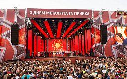 Велошоу в небе, 50 тысяч зрителей, эксклюзивная песня от Потапа: как Кривой Рог отметил День горняка и металлурга