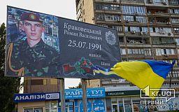 В День рождения погибшего бойца «Кривбасса» на площади разместили борд памяти