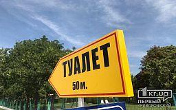 В Украине изучают возможность обустройства всех парков и пляжей современными общественными туалетами