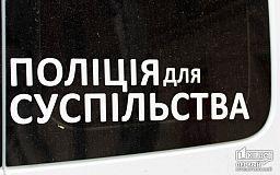 Полиция отказалась комментировать ситуацию с вынужденной отменой Кривбасс-Прайда