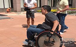 Онлайн: у виконкомі Кривого Рогу обговорюють питання доступності інфраструктури міста для людей з інвалідністю