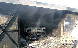 В Кривом Роге дотла сгорело авто в гараже