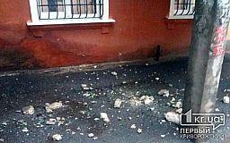 Криворожанка жалуется, что ремонт обрушившегося фасада дома не выполняется два года, чиновники утверждают,что работы сделаны