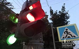Где в Кривом Роге появятся новые светофоры