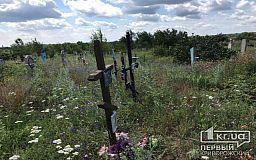 В Кривом Роге будут благоустраивать кладбища