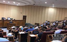 Криворожские депутаты обсуждают ряд финансовых вопросов