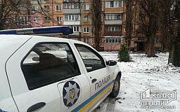 По факту взрыва в криворожской многоэтажке полицейские открыли уголовное дело