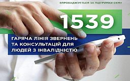 В Украине появилась горячая линия для граждан с инвалидностью