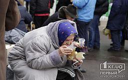 Волонтеры в Кривом Роге несколько раз в неделю кормят бездомных людей