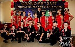 Криворожский танцевальный коллектив взял Гран-при Всеукраинского фестиваля