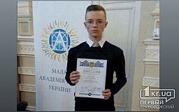 За достижения в науке одиннадцатиклассник из Кривого Рога получил президентскую стипендию