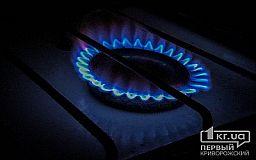 Нафтогаз запропонував гарантовану ціну на газ з січня 2020 року