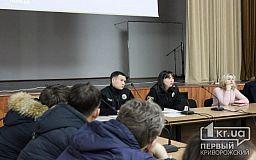 За круглым столом криворожские патрульные рассказали студентам о праве на мирные протесты