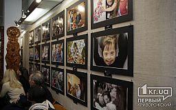 У Кривому Розі організували виставку фото дітей із особливими учбовими потребами
