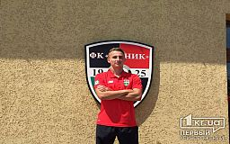 Футболист криворожского «Горняка» стал лучшим по подкатам среди коллег по футбольным лигам Украины