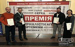 Пятеро криворожан получили премию Днепропетровского областного совета