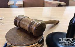 В Кривом Роге судью отправят в отставку