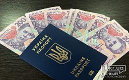 Как получить биометрический паспорт в Кривом Роге