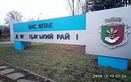 В Кривом Роге подростки оторвали и подожгли буквы с приветственной вывески в Долгинцевском районе