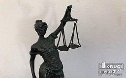 Где криворожане могут получить бесплатную юридическую консультацию
