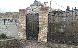 Криворожскому активисту неизвестные испортили забор и оставили оскорбительные надписи по району