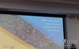 Криворожские чиновники представили «многогранный» бюджет Кривого Рога на 2020 год