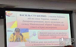 Ветерану ЗСУ, який представить Україну на Іграх Нескорених 2020, готові виділити кошти з бюджету Кривого Рогу