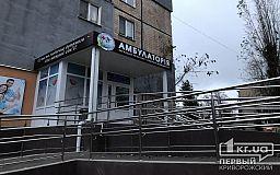 В одном из жилых домов на 129 квартале в Кривом Роге открыли новую амбулаторию