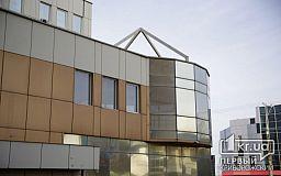 Покупать здание для Центра админуслуг в Кривом Роге в 2020 году не планируют